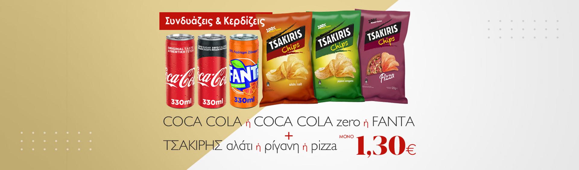 coca-tsakiri (1)
