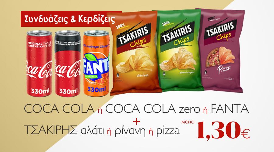 coca-tsakiri_mob (1)